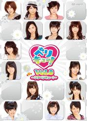 ベリキュー!Vol.8 〜ウラベリキュー!〜: