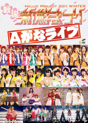 Hello! Project 2011 WINTER〜歓迎新鮮まつり〜 Aがなライブ: