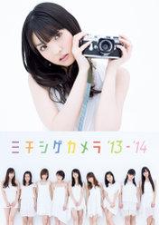 モーニング娘。'14写真集『ミチシゲカメラ'13-'14』:モーニング娘。'14写真集