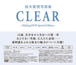 """""""鈴木愛理写真集「CLEAR」"""" メイキングDVD 〜特別編集版〜:"""