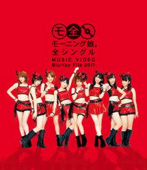 モーニング娘。全シングル MUSIC VIDEO Blu-ray File 2011 :