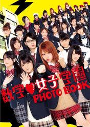 別冊ハロー!チャンネル『数学?女子学園Photo Book』:別冊ハロー!チャンネル