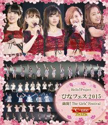 Hello! Project ひなフェス 2015 〜 満開!The Girls' Festival 〜<℃-ute プレミアム>: