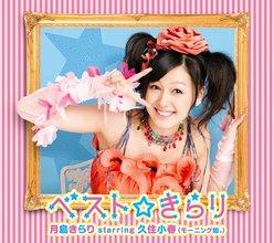 ベスト☆きらり:初回生産限定盤  DVD+スペシャルパッケージ仕様