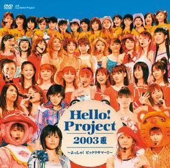 Hello! Project 2003夏~よっしゃ!ビックリサマー!!~: