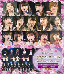 Hello! Project ひなフェス 2015 〜 満開!The Girls' Festival 〜<アンジュルム&Juice=Juice プレミアム>: