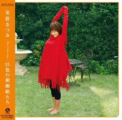 安倍なつみ 〜Best Selection〜 15色の似顔絵たち:DVD付き