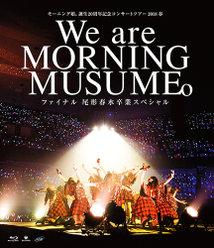 モーニング娘。誕生20周年記念コンサートツアー2018春~We are MORNING MUSUME。~ファイナル 尾形春水卒業スペシャル: