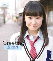 Greeting 〜野中美希〜: