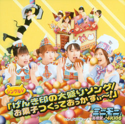 シングルV「げんき印の大盛りソング/お菓子つくっておっかすぃ~!」: