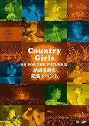 カントリー・ガールズ結成5周年記念イベント ~Go for the future!!!!~:
