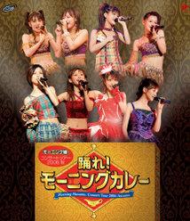 コンサートツアー2006秋〜踊れ!モーニングカレー〜: