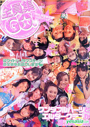 『Hello! Project 2006 Winter 全員集GO!』: