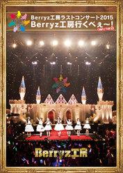 Berryz工房ラストコンサート2015 Berryz工房行くべぇ〜!【Completion Box】:<Disc1>Berryz工房ラストコンサート2015 Berryz工房行くべぇ〜! (BD1)