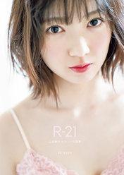 山岸理子(つばきファクトリー)セカンド写真集『R-21』:山岸理子(つばきファクトリー)セカンド写真集