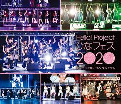 Hello! Project ひなフェス 2020 【モーニング娘。'20 プレミアム】:<Disc1>