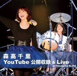 森高千里YouTube 公開収録&Live at Yokohama BLITZ:
