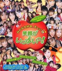 『Hello! Project 2003 みんな大好き、チュッ!4 笑顔がいっぱいっ!』: