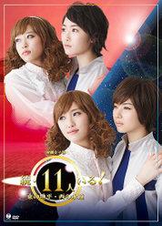 演劇女子部「続・11人いる!東の地平・西の永遠」:<DISC1> EAST公演