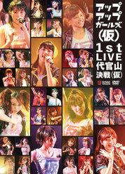 アップアップガールズ(仮) 1st LIVE 代官山決戦(仮):<Disc1>