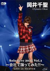 Solo Live 2011 Vol.1〜会社で踊ってみた!!〜Live in Heaven