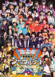 Hello! Project 2010 WINTER 歌超風月~シャッフルデート~: