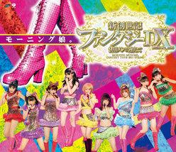 モーニング娘。コンサートツアー2011春 新創世記 ファンタジーDX 〜 9期メンを迎えて 〜: