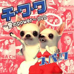チ・ワ・ワ ~愛のpower~DVD: