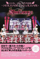 スマイレージ 1st LIVE写真集『デビルスマイル エンジェルスマイル』:スマイレージ 1st LIVE写真集