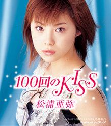 100回のKISS: