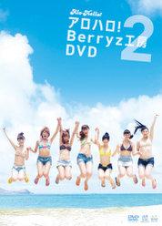 アロハロ!2 Berryz工房DVD: