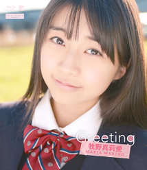 Greeting 〜牧野真莉愛〜: