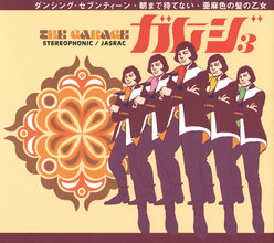 ガレージ・オープニングソング集 Vol.4: