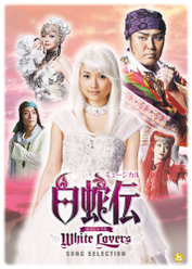 ミュージカル「白蛇伝〜White Lovers〜」DVD: