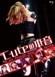 ℃-uteコンサートツアー2014春〜℃-uteの本音〜: