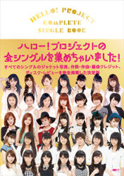 『Hello! Project COMPLETE SINGLE BOOK』: