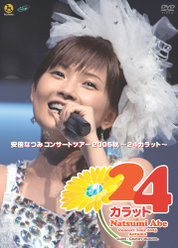 安倍なつみコンサートツアー2005秋〜 24カラット〜: