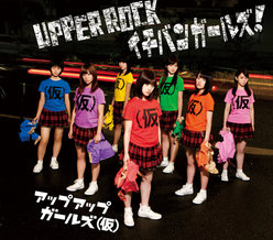UPPER ROCK/イチバンガールズ!: