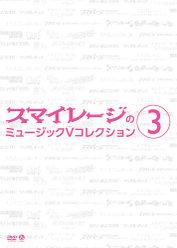 スマイレージのミュージックVコレクション③: