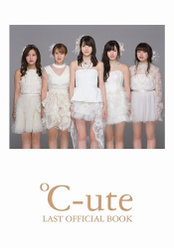 『℃-ute ラストオフィシャルブック』: