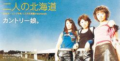 二人の北海道: