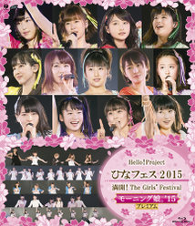 Hello! Project ひなフェス 2015 〜 満開!The Girls' Festival 〜<モーニング娘。'15 プレミアム>: