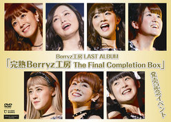 Berryz工房 LAST ALBUM「完熟Berryz工房 The Final Completion Box」発売記念イベント: