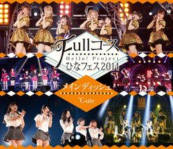 Hello! Project ひなフェス 2014 〜Full コース〜<メインディッシュは℃-uteです。>: