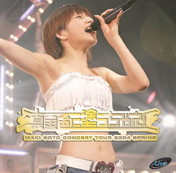 後藤真希コンサートツアー2004春〜真金色に塗っちゃえ!〜: