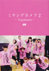 モーニング娘。'14写真集『ミチシゲカメラ2〜'14graduation〜』:モーニング娘。'14写真集
