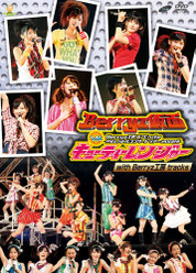 Berryz工房&℃-ute 仲良しバトルコンサートツアー2008春〜Berryz仮面 vs キューティーレンジャー〜 with Berryz工房 tracks: