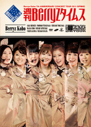 Berryz工房 結成7周年記念コンサートツアー2011春 〜 週刊 Berryzタイムス 〜: