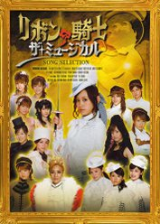 「リボンの騎士 ザ・ミュージカル」ソング・セレクション:【初回生産限定盤】