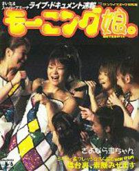 """『モーニング娘。「モーニング娘。CONCERT TOUR 2003春""""NON STOP!""""」ライブドキュメント版』:"""